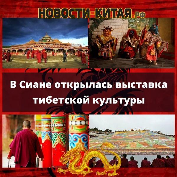 В Сиане открылась выставка тибетской культуры Новости Китая