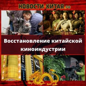 Восстановление китайской киноиндустрии Новости Китая
