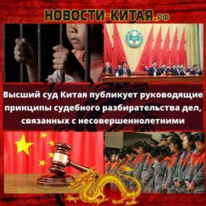 Высший суд Китая публикует руководящие принципы судебного разбирательства дел, связанных с несовершеннолетними