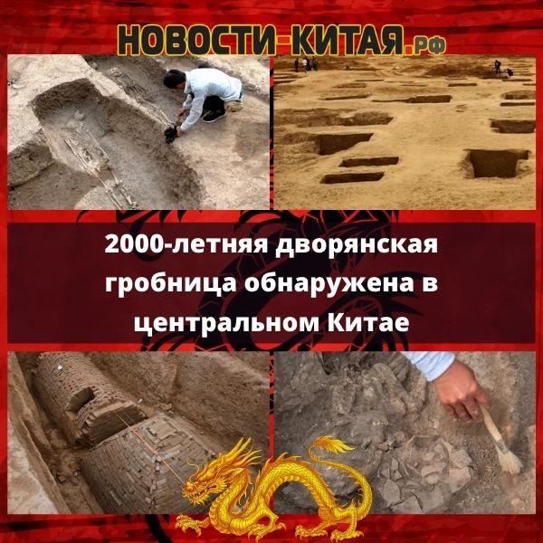 2000-летняя дворянская гробница обнаружена в центральном Китае Новости Китая