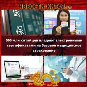 500 млн китайцев владеют электронными сертификатами на базовое медицинское страхование