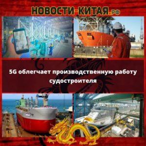 5G облегчает производственную работу судостроителя