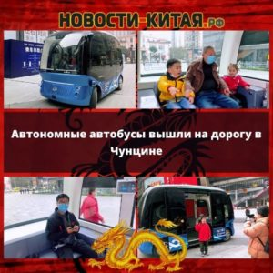 Автономные автобусы вышли на дорогу в Чунцине