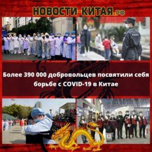 Более 390 000 добровольцев посвятили себя борьбе с COVID-19 в Китае