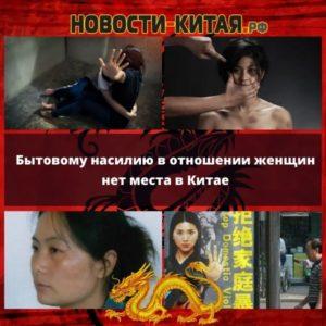 Бытовому насилию в отношении женщин нет места в Китае