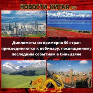Дипломаты из примерно 50 стран присоединяются к вебинару, посвященному последним событиям в Синьцзяне