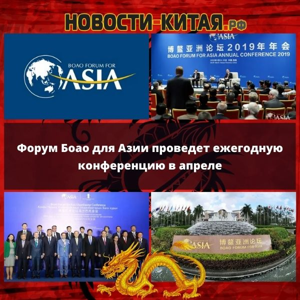 Форум Боао для Азии проведет ежегодную конференцию в апреле