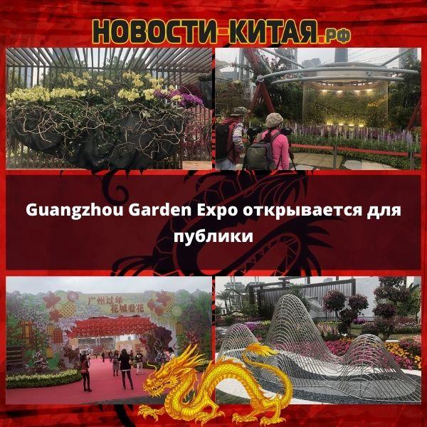 Guangzhou Garden Expo открывается для публики