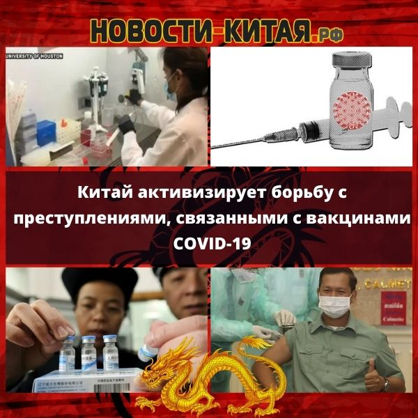 Китай активизирует борьбу с преступлениями, связанными с вакцинами COVID-19