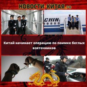 Китай начинает операцию по поимке беглых взяточников