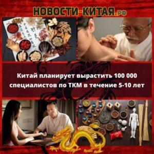 Китай планирует вырастить 100 000 специалистов по ТКМ в течение 5-10 лет