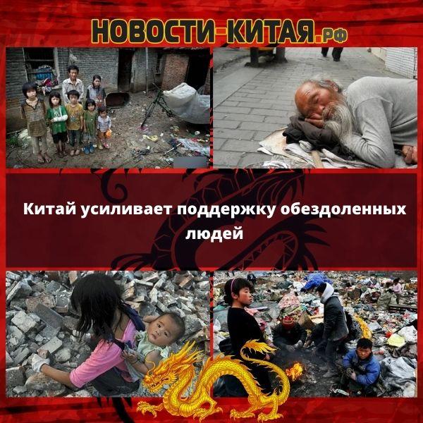 Китай усиливает поддержку обездоленных людей