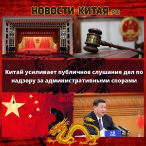 Китай усиливает публичное слушание дел по надзору за административными спорами