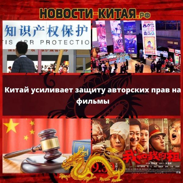 Китай усиливает защиту авторских прав на фильмы