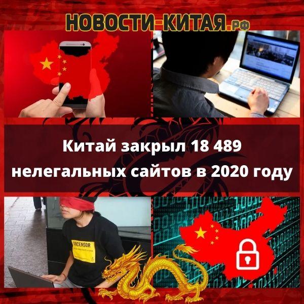 Китай закрыл 18 489 нелегальных сайтов в 2020 году Новости Китая