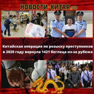 Китайская операция по розыску преступников в 2020 году вернула 1421 беглеца из-за рубежа