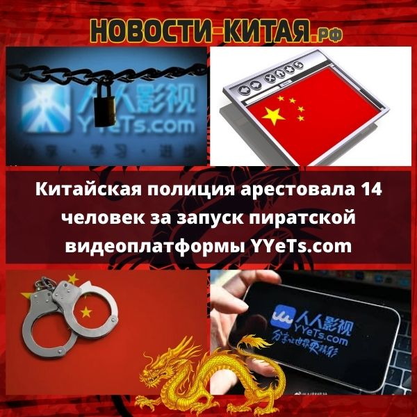 Китайская полиция арестовала 14 человек за запуск пиратской видеоплатформы YYeTs.com