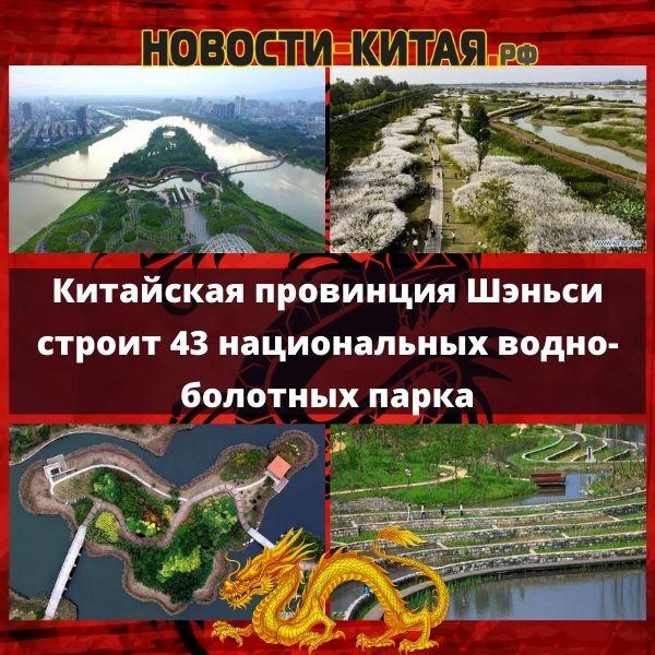 Китайская провинция Шэньси строит 43 национальных водно-болотных парка