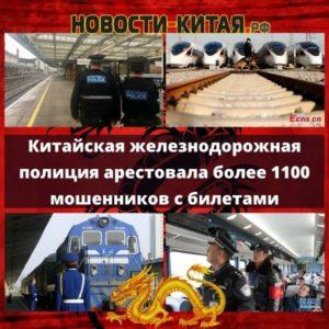 Китайская железнодорожная полиция арестовала более 1100 мошенников с билетами