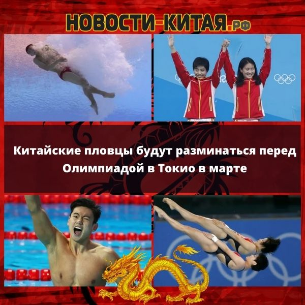 Китайские пловцы будут разминаться перед Олимпиадой в Токио в марте