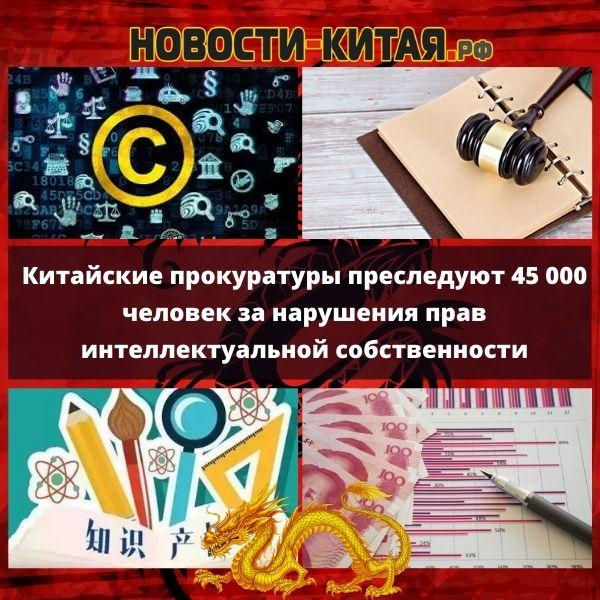 Китайские прокуратуры преследуют 45 000 человек за нарушения прав интеллектуальной собственности