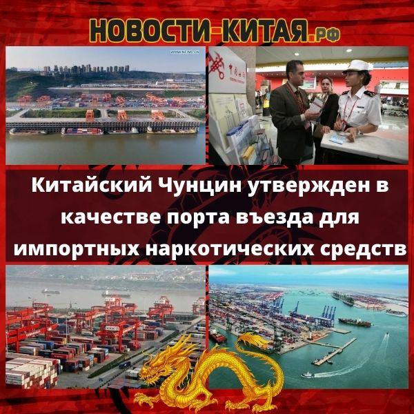 Китайский Чунцин утвержден в качестве порта въезда для импортных наркотических средств