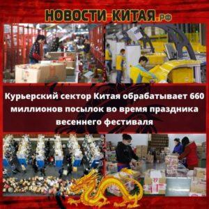Курьерский сектор Китая обрабатывает 660 миллионов посылок во время праздника весеннего фестиваля