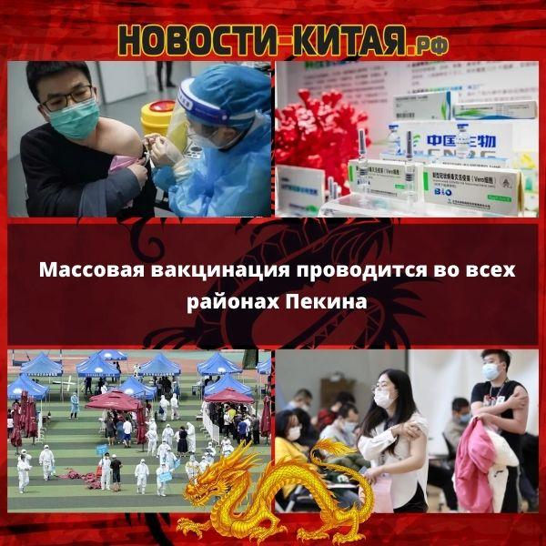 Массовая вакцинация проводится во всех районах Пекина
