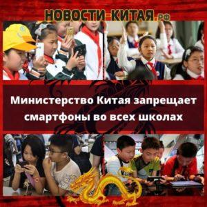 Министерство Китая запрещает смартфоны во всех школах