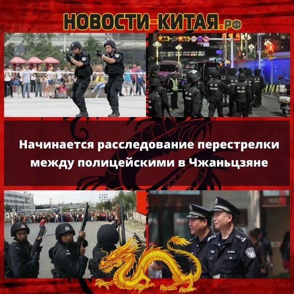 Начинается расследование перестрелки между полицейскими в Чжаньцзяне