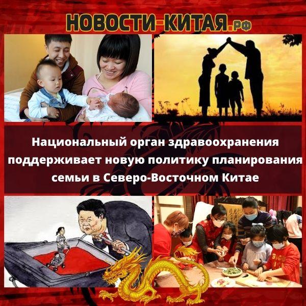 Национальный орган здравоохранения поддерживает новую политику планирования семьи в Северо-Восточном Китае