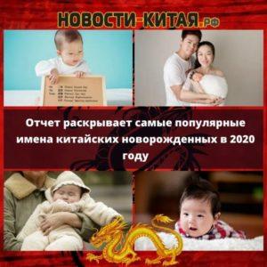 Отчет раскрывает самые популярные имена китайских новорожденных в 2020 году