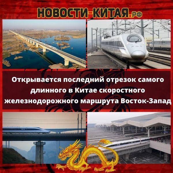 Открывается последний отрезок самого длинного в Китае скоростного железнодорожного маршрута Восток-Запад
