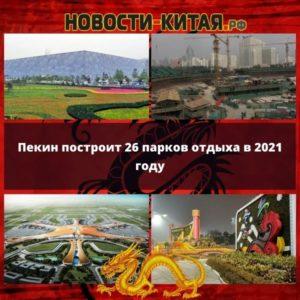 Пекин построит 26 парков отдыха в 2021 году