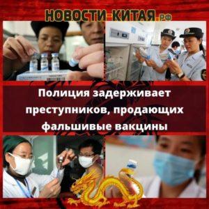 Полиция задерживает преступников, продающих фальшивые вакцины
