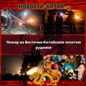 """""""Новости Китая"""" о пожаре на руднике в Китае"""