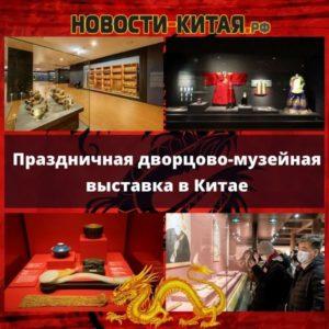 Праздничная дворцово-музейная выставка в Китае