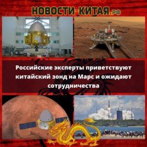 Российские эксперты приветствуют китайский зонд на Марс и ожидают сотрудничества