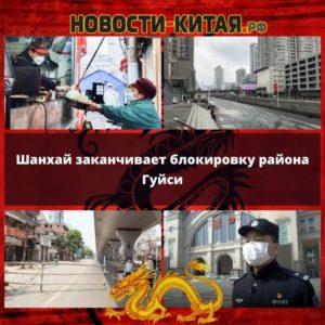 Шанхай заканчивает блокировку района Гуйси