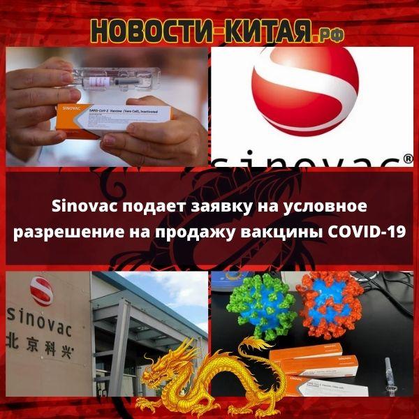 Sinovac подает заявку на условное разрешение на продажу вакцины COVID-19
