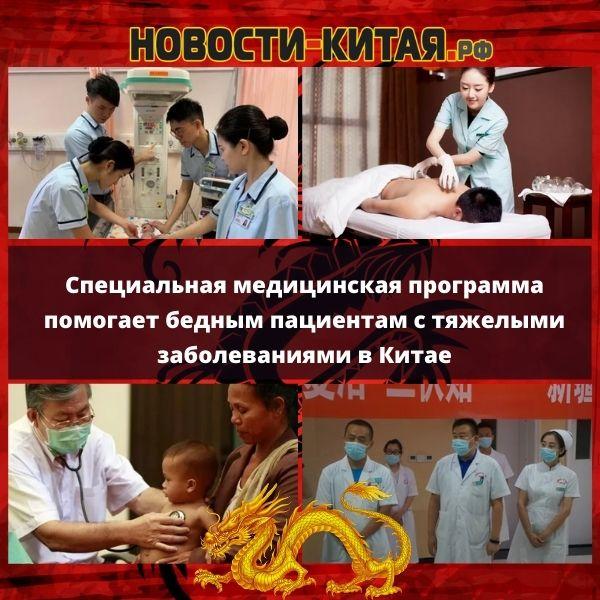 Специальная медицинская программа помогает бедным пациентам с тяжелыми заболеваниями в Китае