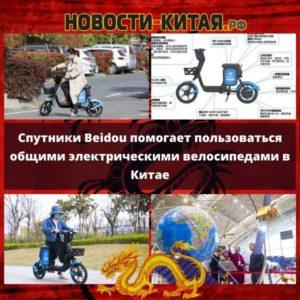 Спутники Beidou помогает пользоваться общими электрическими велосипедами в Китае