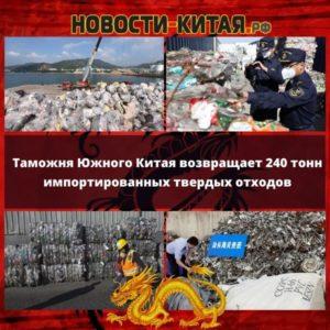 Таможня Южного Китая возвращает 240 тонн импортированных твердых отходов