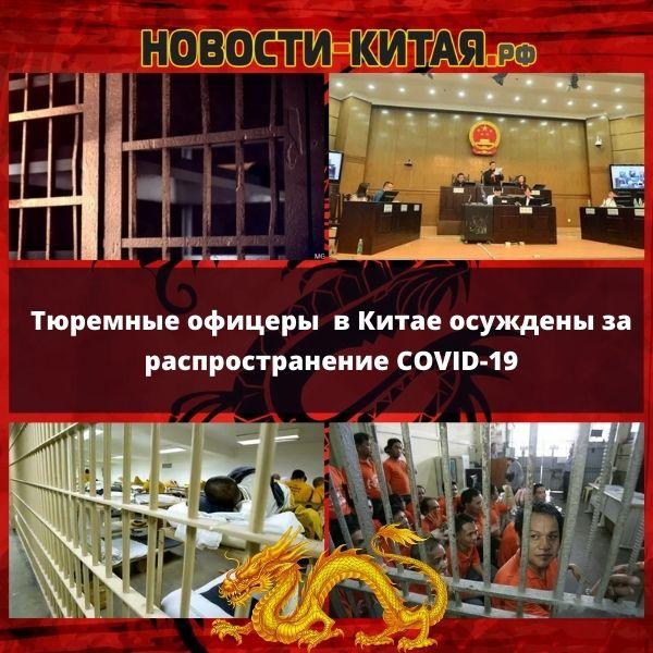 Тюремные офицеры в Китае осуждены за распространение COVID-19