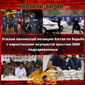 Усилия пекинской полиции Китая по борьбе с наркотиками окупаются арестом 3000 подозреваемых