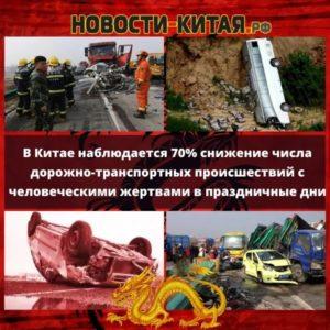 В Китае наблюдается 70% снижение числа дорожно-транспортных происшествий с человеческими жертвами в праздничные дни