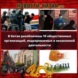 В Китае разоблачены 10 общественных организаций, подозреваемых в незаконной деятельности