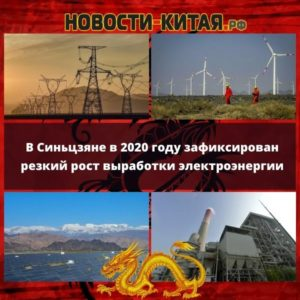 В Синьцзяне в 2020 году зафиксирован резкий рост выработки электроэнергии