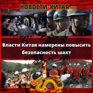 Власти Китая намерены повысить безопасность шахт
