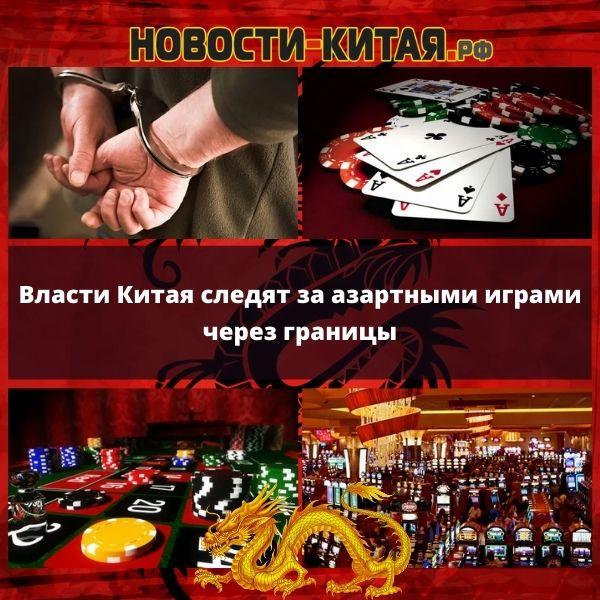 Власти Китая следят за азартными играми через границы